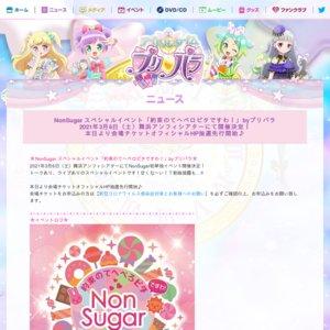 【時間変更】 NonSugar スペシャルイベント「約束のてへペロピタですわ!」byプリパラ 昼の部