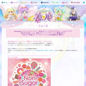 【時間変更】 NonSugar スペシャルイベント「約束のてへペロピタですわ!」byプリパラ 夜の部