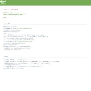 【出演者変更】DDD~Discovery iDol 20212~