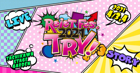 Rejet Fes.2021 TRY!  1日目-Day-