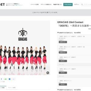 GRACiAS 33rd Contact「OESTE」~西菜まな生誕祭~