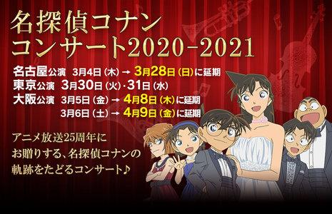 【延期】名探偵コナン コンサート 2020-2021 大阪公演1日目