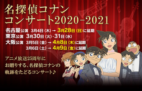 名探偵コナン コンサート 2020-2021 東京公演1日目