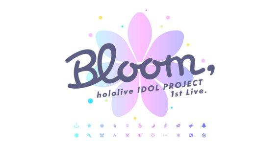 【配信へ変更】hololive IDOL PROJECT 1st Live.『Bloom,』
