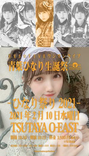 【開催日変更】青葉ひなり生誕祭-ひなり祭り2021-