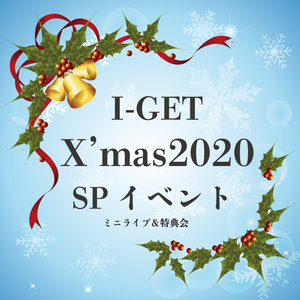 I-GETクリスマスSPイベント  ミニライブ&特典会 《第二部》  SAY-LA × Qnto syrup