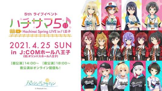 ハチサマ5 Hachinai Spring LIVE in 八王子 [昼公演]