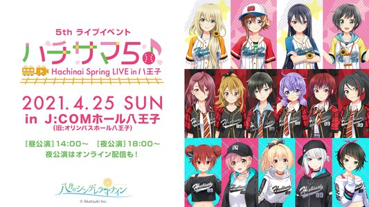 ハチサマ5 Hachinai Spring LIVE in 八王子 [夜公演]