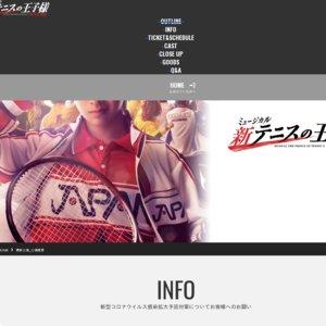 【時間変更】ミュージカル『新テニスの王子様』The First Stage 2/7(日)マチネ