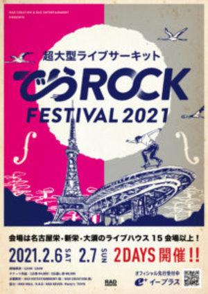 【時間変更】でらROCK FESTIVAL 2021 DAY1