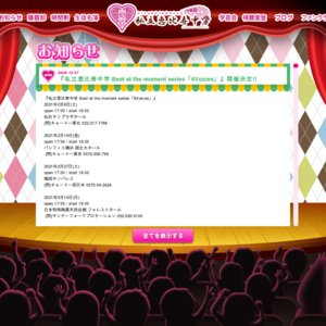 私立恵比寿中学 Best at the moment series「6Voices」3/26大阪公演