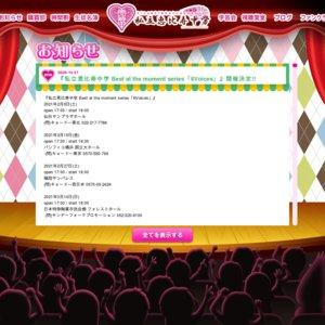 私立恵比寿中学 Best at the moment series「6Voices」3/27大阪公演