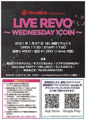 LIVE REVO ~WEDNESDAY 1COIN~ 2021.01.27