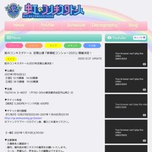 【中止】虹のコンキスタドール 定期公演『新春虹コンショー2021』1部