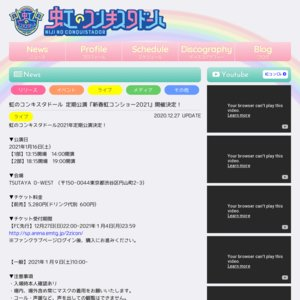 【中止】虹のコンキスタドール 定期公演『新春虹コンショー2021』2部
