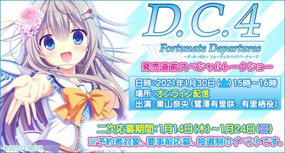 【配信変更】『D.C.4 Fortunate Departures ~ダ・カーポ4~ フォーチュネイトデパーチャーズ』発売直前スペシャルトークショー