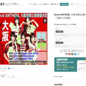 Devil ANTHEM. 大阪定期公演 大阪でび定期 1/30