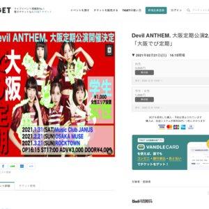 Devil ANTHEM. 大阪定期公演 大阪でび定期 2/21