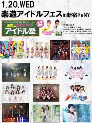 楽遊アイドルフェスin新宿ReNY 2021.01.20