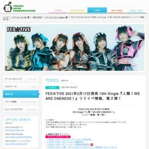 【中止】FES☆TIVE「人類!WE ARE ONENESS!」リリースイベント ミニライブ&特典会 1/21