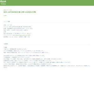 NEO JAPONISM主催公演 KASSEN-合戦-