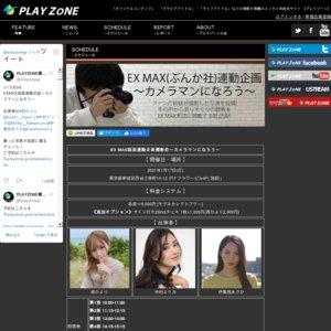 EX MAX誌面連動企画撮影会〜カメラマンになろう〜 第1部