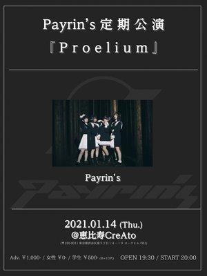 Payrin's定期公演 「Proelium」(2021/1/14)