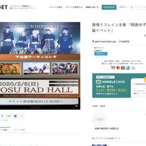 激情リフレイン主催 「桐島ゆず生誕イベント」