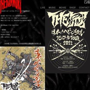 日本のヘビーメタル アンコールTOUR2021 東京公演