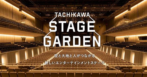 TACHIKAWA STAGE GARDEN presents ロビーコンサート 2021 2021/1/18 MON 第1部