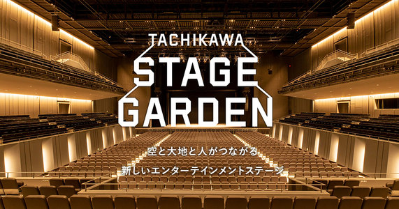TACHIKAWA STAGE GARDEN presents ロビーコンサート 2021 2021/1/18 MON 第2部