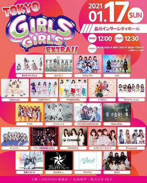 1/17(日) TOKYO GIRLS GIRLS extra!!