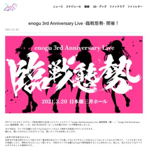 enogu 3rd Anniversary Live -臨戦態勢-(麗)