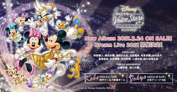Disney 声の王子様 Voice Stars Dream Live 2021 東京公演 夜の部