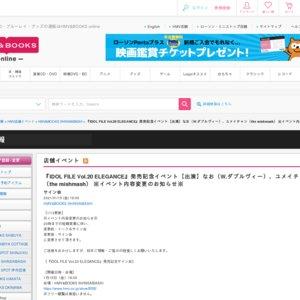 『IDOL FILE Vol.20 ELEGANCE』発売記念サイン会(2021/1/15)