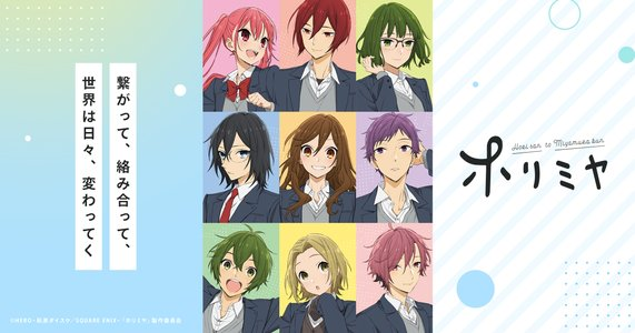 TVアニメ「ホリミヤ」Special Event「HARMONY PARK」昼の部