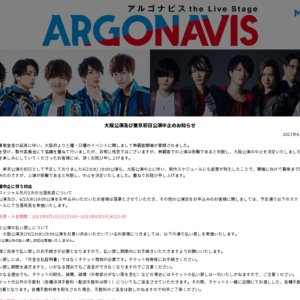 【中止】ARGONAVIS the Live Stage 東京 6/23