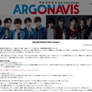 ARGONAVIS the Live Stage 東京 6/25 14時開演