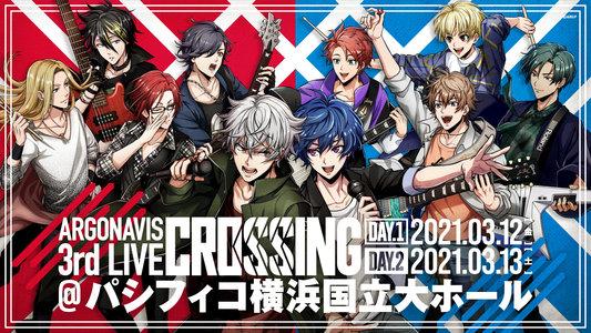 ARGONAVIS 3rd LIVE「CROSSING」 DAY1