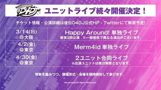 Happy Around!単独ライブ@大阪(仮) 昼公演