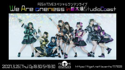 FES☆TIVEスペシャルワンマンライブ We Are oneness in新木場StudioCoast