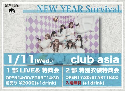 NEW YEAR Survival. 2部