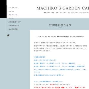 【振替】豊嶋真千子25周年記念大感謝祭  『にゃんこフェスティバル』昼公演