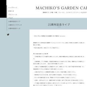 【振替】豊嶋真千子25周年記念大感謝祭  『にゃんこフェスティバル』夜公演