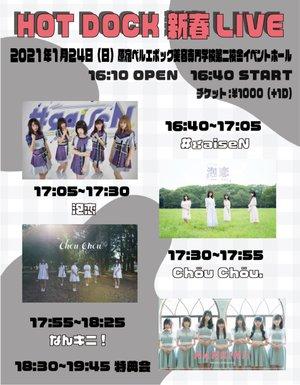 HOT DOCK 新春LIVE