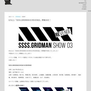 SSSS.GRIDMAN SHOW03 REVENGE