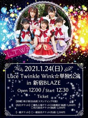 【1/24】Luce Twinkle Wink☆単独公演 in 新宿BLAZE