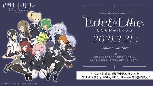 「アサルトリリィ BOUQUET」スペシャルライブイベント「Edel Lilie」夜公演