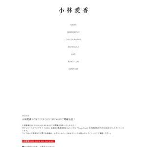 """小林愛香 LIVE TOUR 2021 """"KICKOFF!"""" 神奈川公演"""