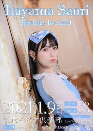 【2/11】板山紗織バースデーライブ2021<振替公演>